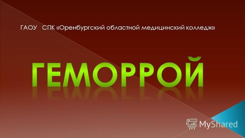 ГАОУ СПК «Оренбургский областной медицинский колледж»