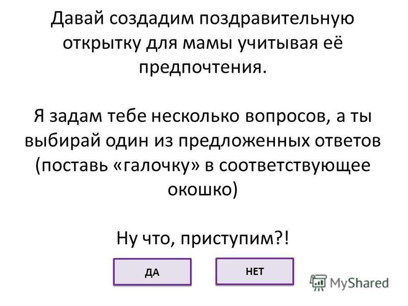Поздравление для мамы Жукова АнастасияМКОУ ЦО Возрождение р.п. Куйтун