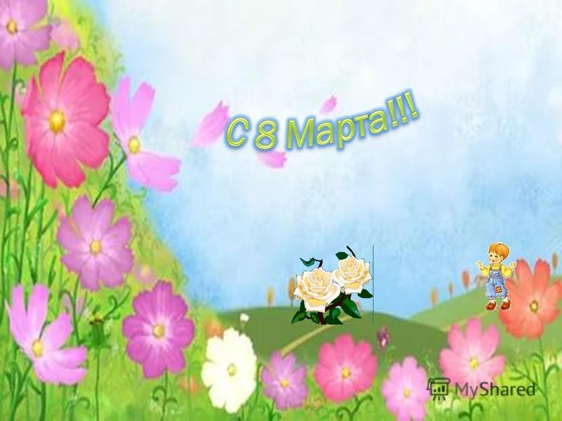 Дорогие женщины! Поздравляю Вас с праздником весны, красоты и солнца!!! Белов ВячеславМКОУ Барлукская СОШ