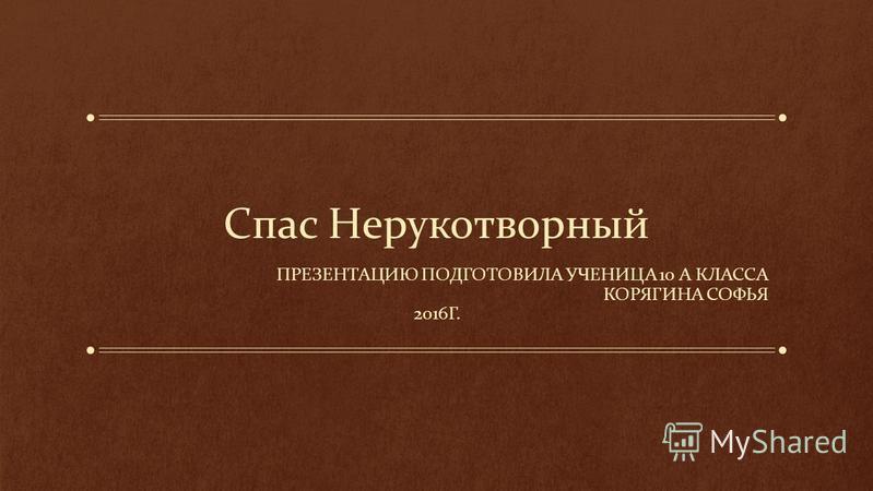 Спас Нерукотворный ПРЕЗЕНТАЦИЮ ПОДГОТОВИЛА УЧЕНИЦА 10 А КЛАССА КОРЯГИНА СОФЬЯ 2016Г.