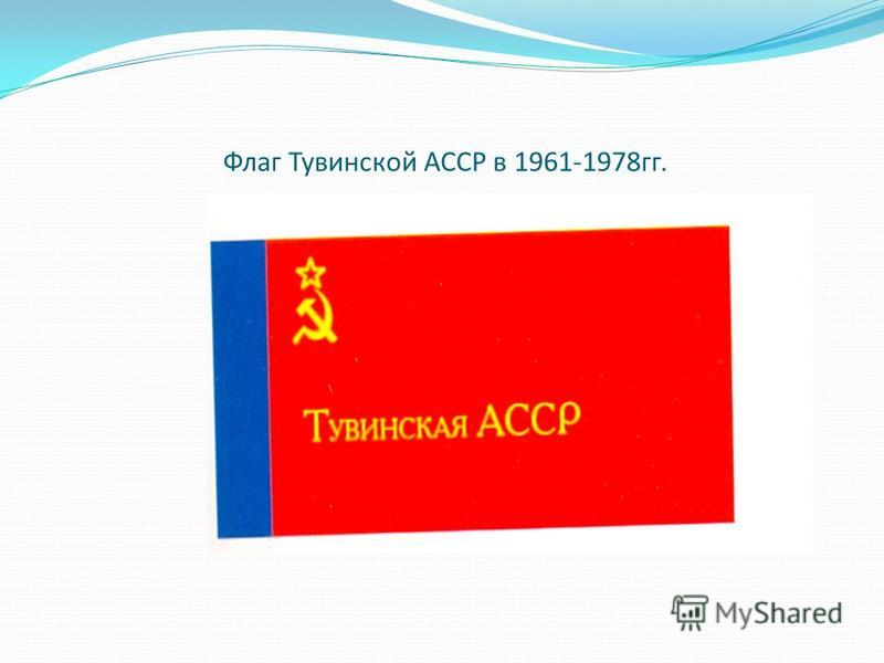 Флаг Тувинской АССР в 1961-1978 гг.