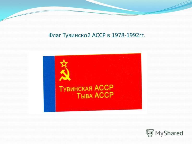 Флаг Тувинской АССР в 1978-1992 гг.