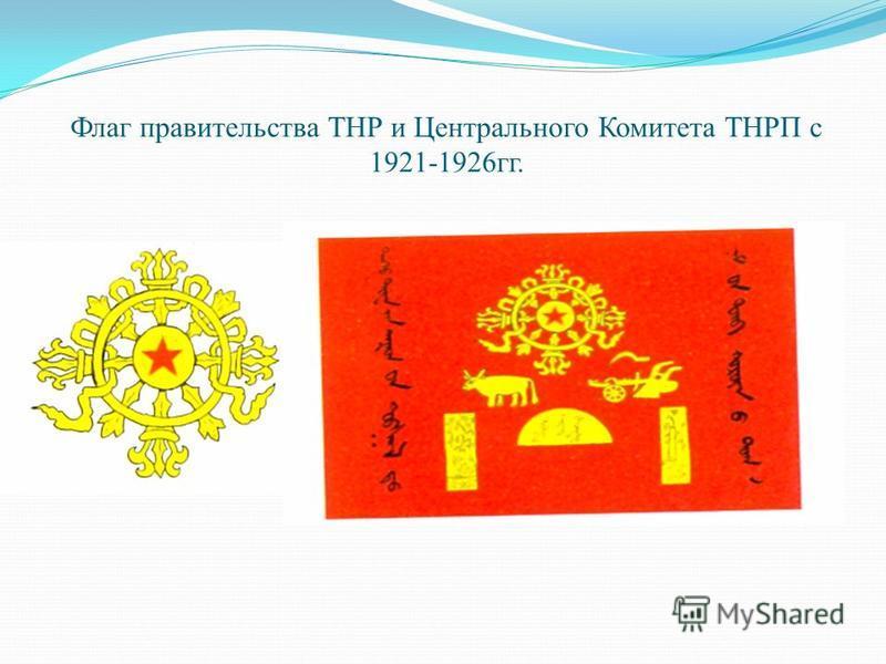 Флаг правительства ТНР и Центрального Комитета ТНРП с 1921-1926 гг.