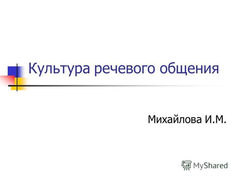 Культура речевого общения Михайлова И.М.