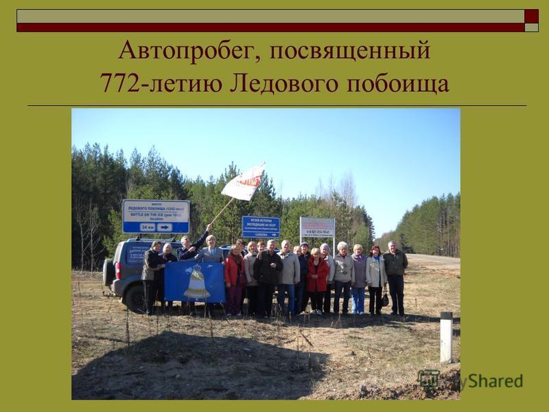 Автопробег, посвященный 772-летию Ледового побоища