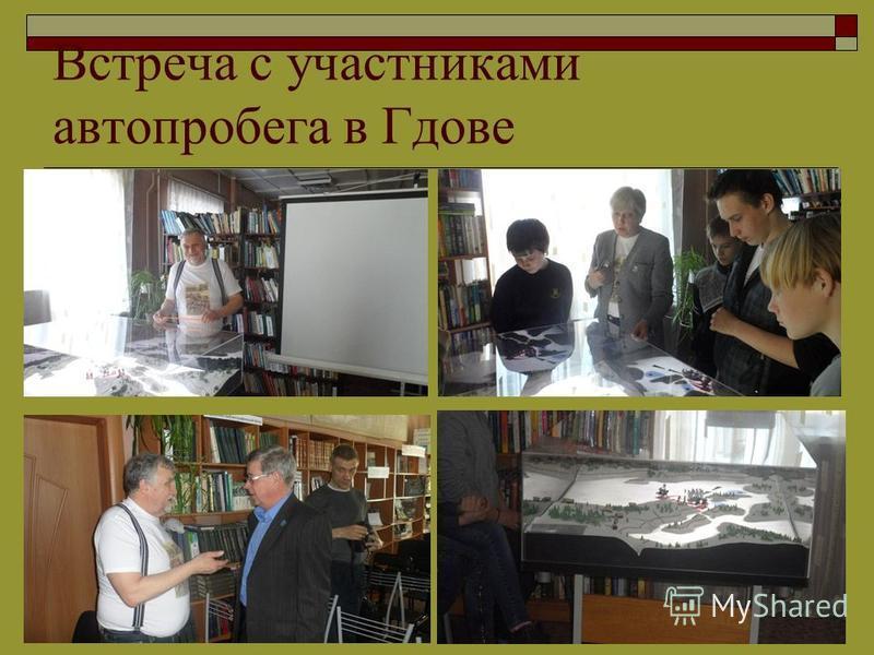 Встреча с участниками автопробега в Гдове