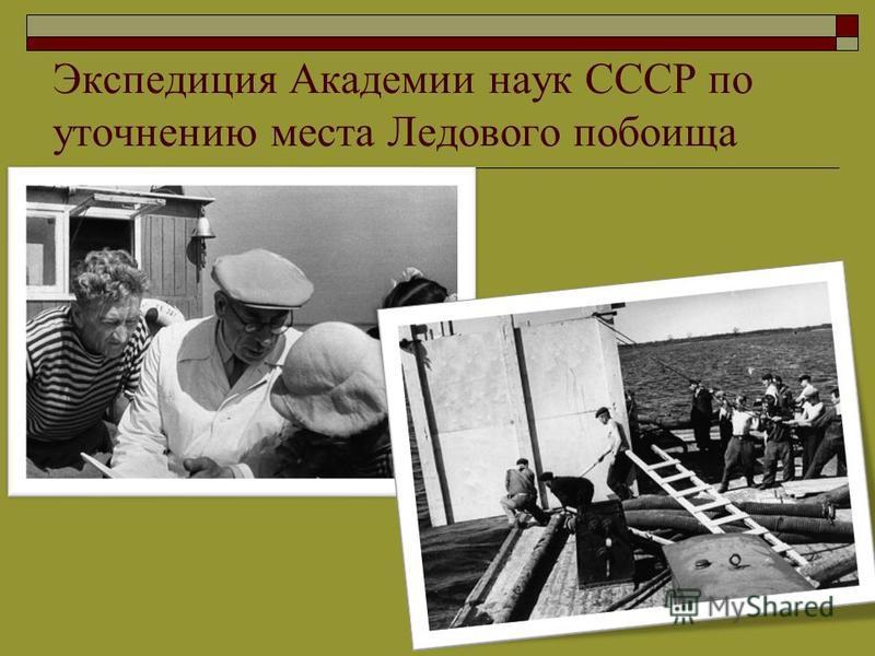 Экспедиция Академии наук СССР по уточнению места Ледового побоища