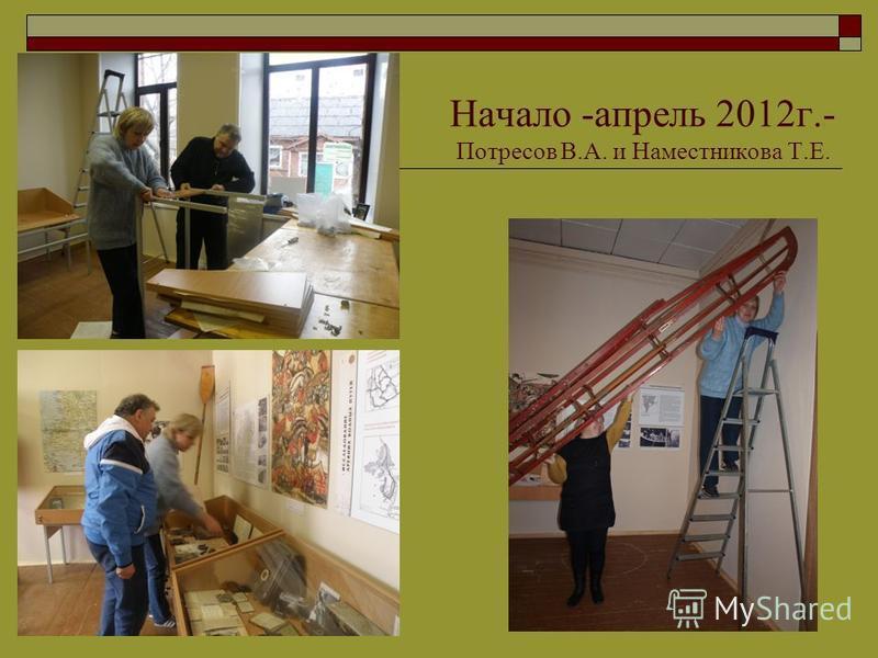 Начало -апрель 2012 г.- Потресов В.А. и Наместникова Т.Е.
