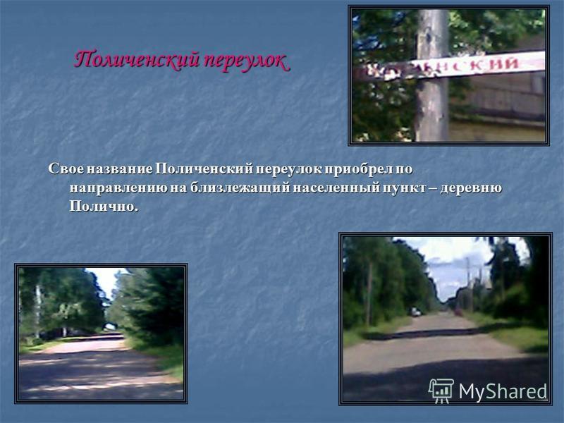 Поличенский переулок Свое название Поличенский переулок приобрел по направлению на близлежащий населенный пункт – деревню Полично.