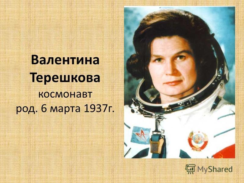 Валентина Терешкова космонавт род. 6 марта 1937 г.
