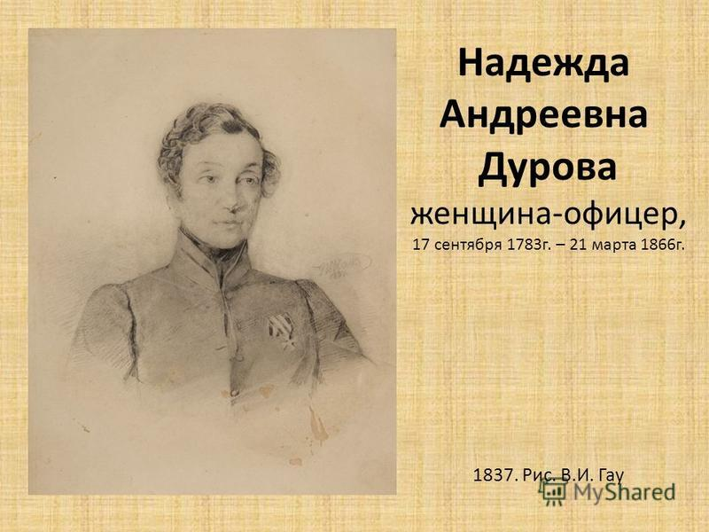 Надежда Андреевна Дурова женщина-офицер, 17 сентября 1783 г. – 21 марта 1866 г. 1837. Рис. В.И. Гау
