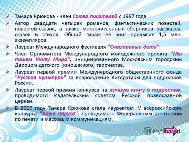 Тамара Крюкова - член Союза писателей с 1997 года. Тамара Крюкова - член Союза писателей с 1997 года. Автор двадцати четырех романов, фантастических повестей, повестей-сказок, а также многочисленных сборников рассказов, сказок и стихов. Общий тираж е
