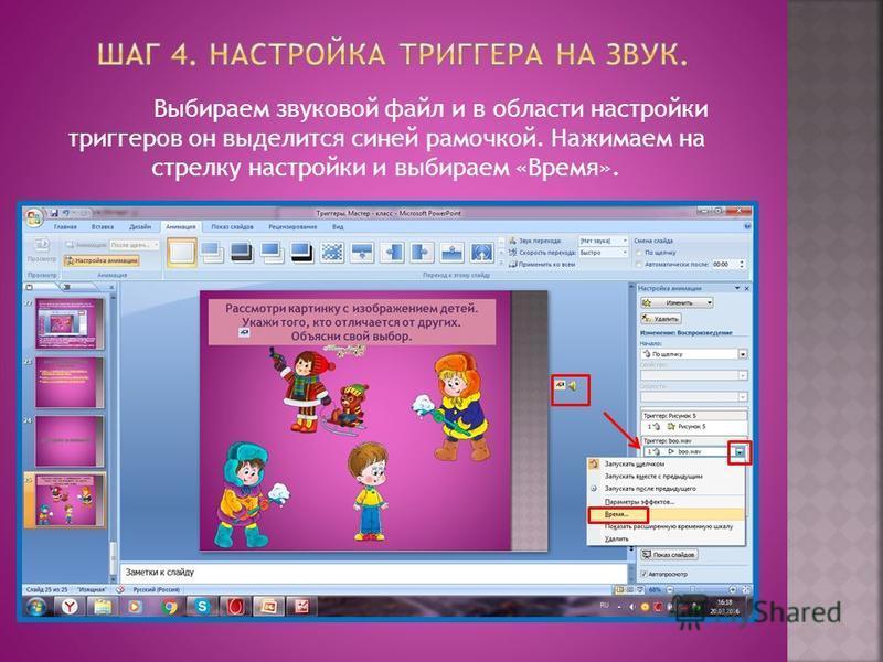 В центре слайда появляется значок нашего музыкального файла. Чтобы он не мешал при просмотре презентации, выносим его за пределы слайда.