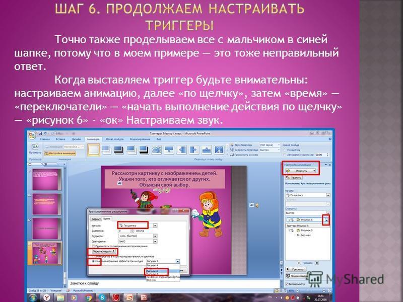 Сделаем ещё один важный шаг. В главном меню находим вкладку «Смена слайдов», здесь убираем все галочки. При использовании триггеров переход на следующий слайд осуществляется только по гиперссылке или на клавиатуре компьютера с помощью клавиш «, «. Дл