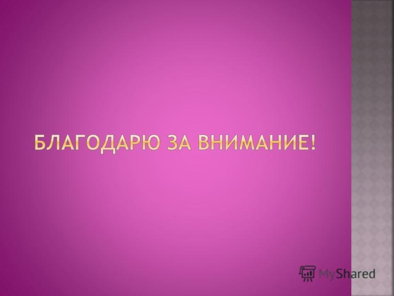 http://nachalo4ka.ru/prezentatsiya-s- triggerami-master-klass/ http://nachalo4ka.ru/prezentatsiya-s- triggerami-master-klass/ http://www.myshared.ru/slide/834965/ http://www.tatarovo.ru/sound.html https://yandex.ru/images/search?text=%D0% B4%D0%B5%D1