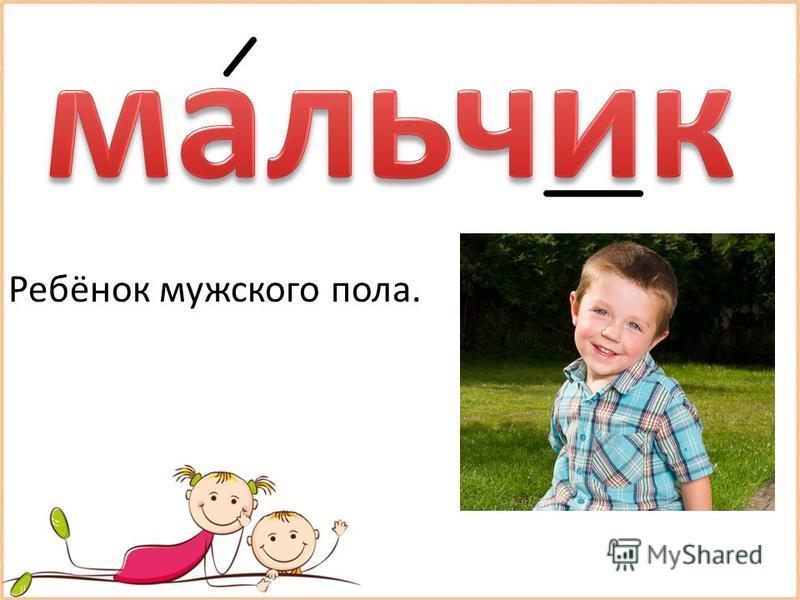 Ребёнок мужского пола.