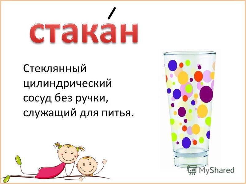 Стеклянный цилиндрический сосуд без ручки, служащий для питья.
