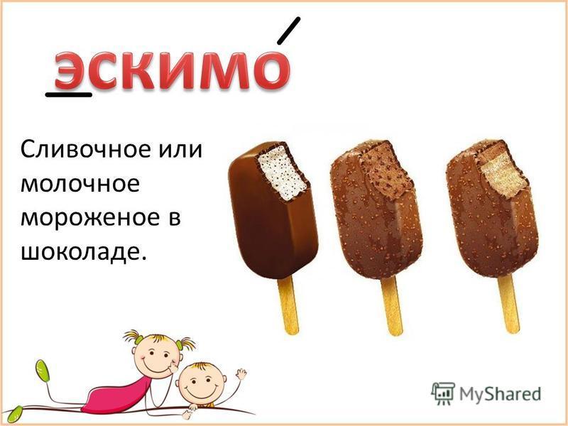 Сливочное или молочное мороженое в шоколаде.