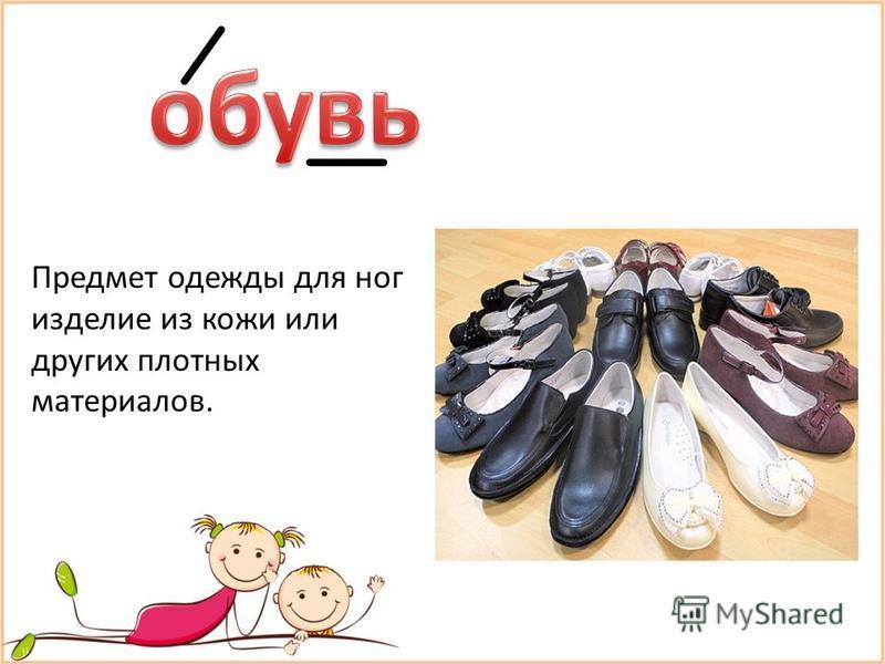 Предмет одежды для ног изделие из кожи или других плотных материалов.
