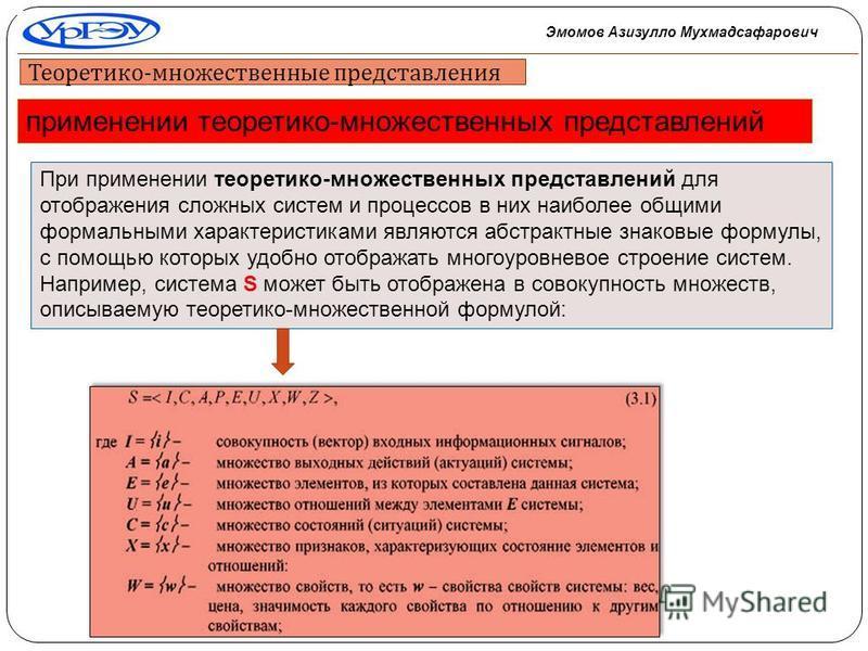 Эмомов Азизулло Мухмадсафарович применении теоретико-множественных представлений Теоретико - множественные представления При применении теоретико-множественных представлений для отображения сложных систем и процессов в них наиболее общими формальными