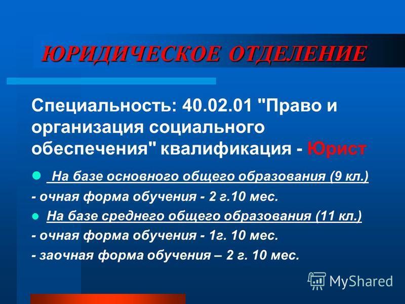 ЮРИДИЧЕСКОЕ ОТДЕЛЕНИЕ Специальность: 40.02.01