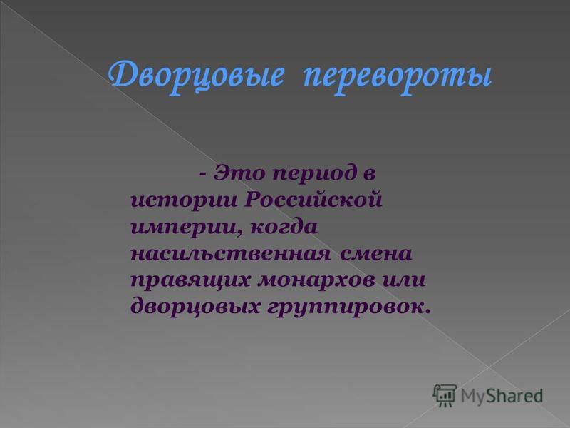 - Это период в истории Российской империи, когда насильственная смена правящих монархов или дворцовых группировок.