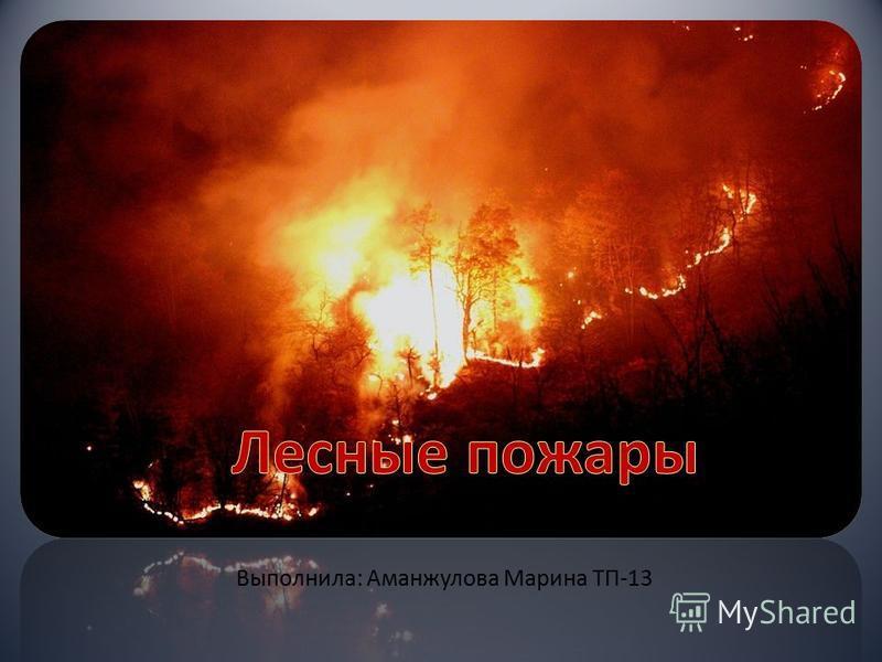 Выполнила: Аманжулова Марина ТП-13