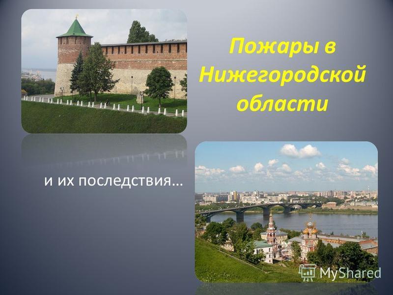 Пожары в Нижегородской области и их последствия…