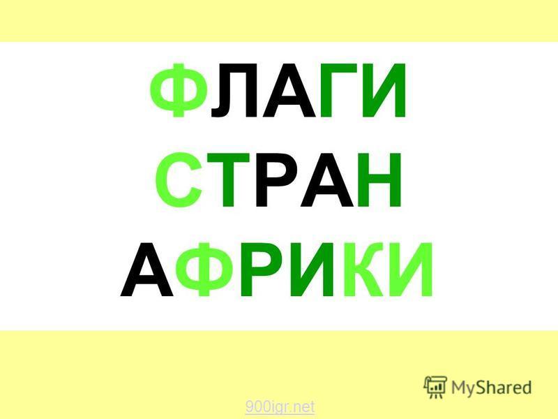 ФЛАГИ СТРАН АФРИКИ 900igr.net