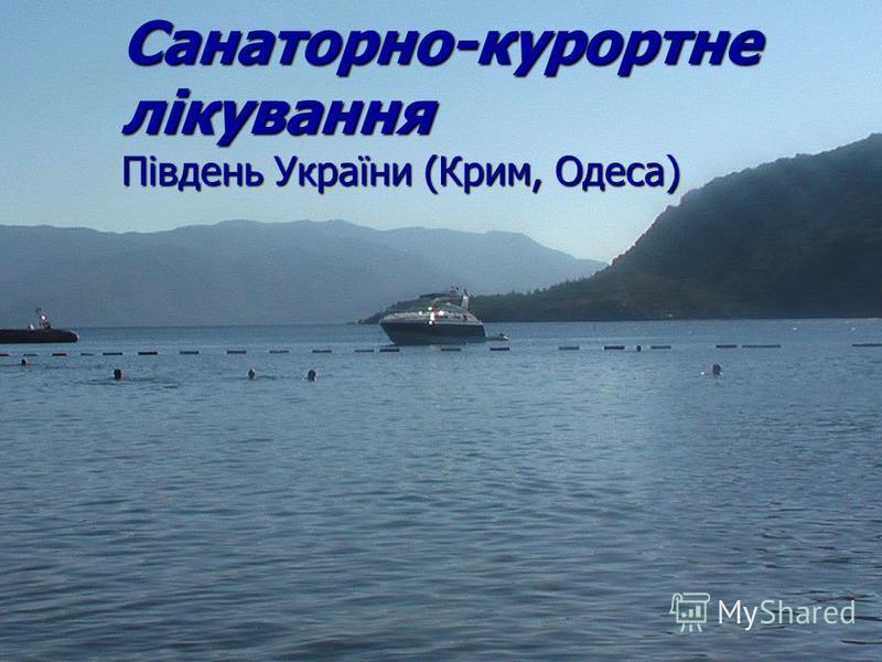 Санаторно-курортне лікування Південь України (Крим, Одеса)