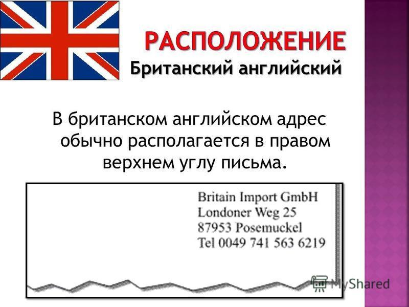Британский английский В британском английском адрес обычно располагается в правом верхнем углу письма.