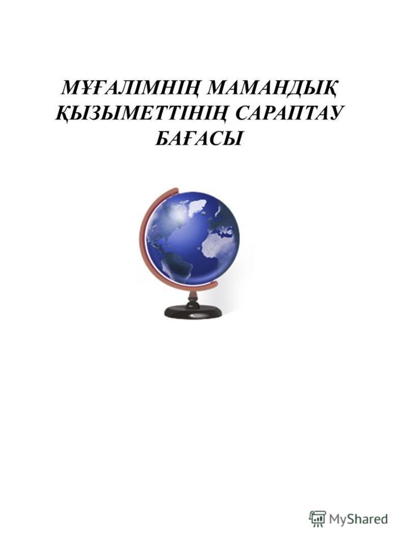 МҰҒАЛІМНІҢ МАМАНДЫҚ ҚЫЗЫМЕТТІНІҢ САРАПТАУ БАҒАСЫ