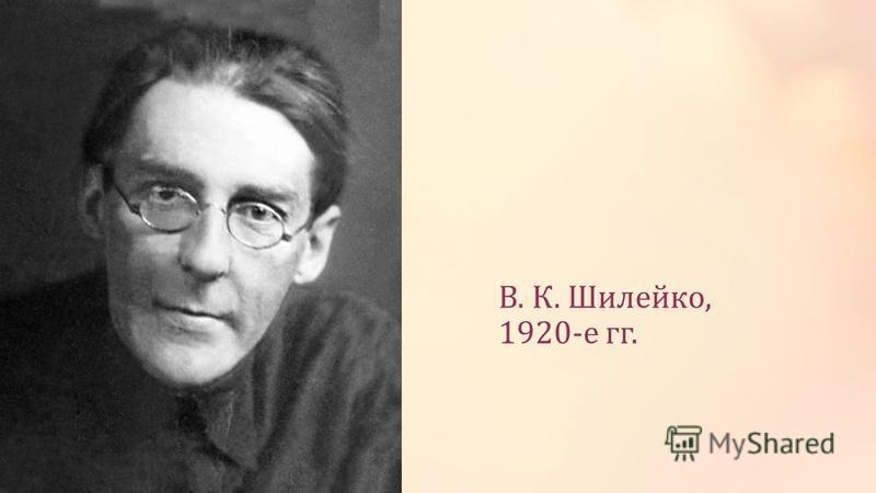 В. К. Шилейко, 1920-е гг.