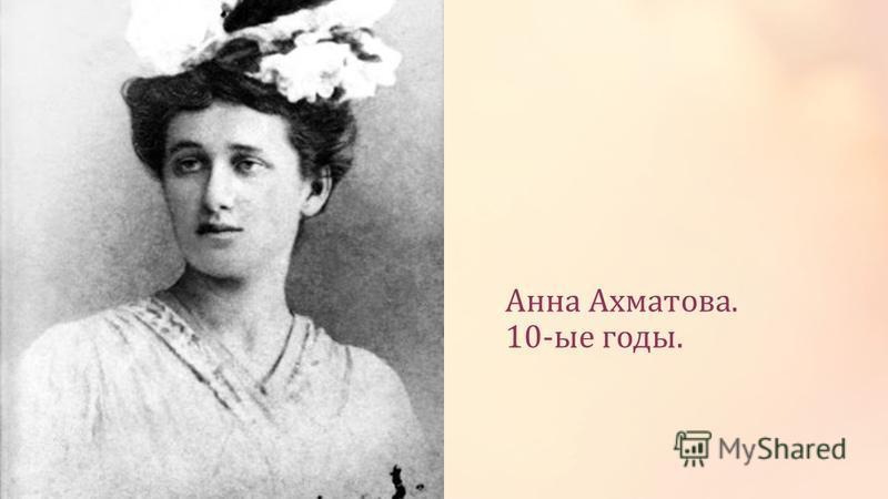 Анна Ахматова. 10-ые годы.