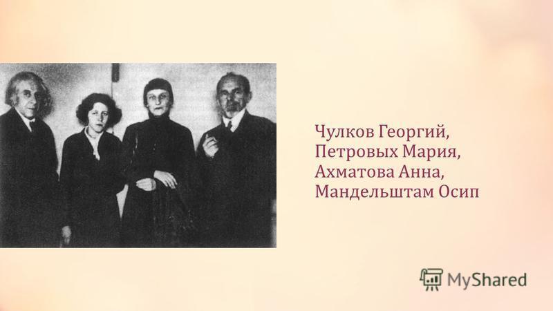 Чулков Георгий, Петровых Мария, Ахматова Анна, Мандельштам Осип