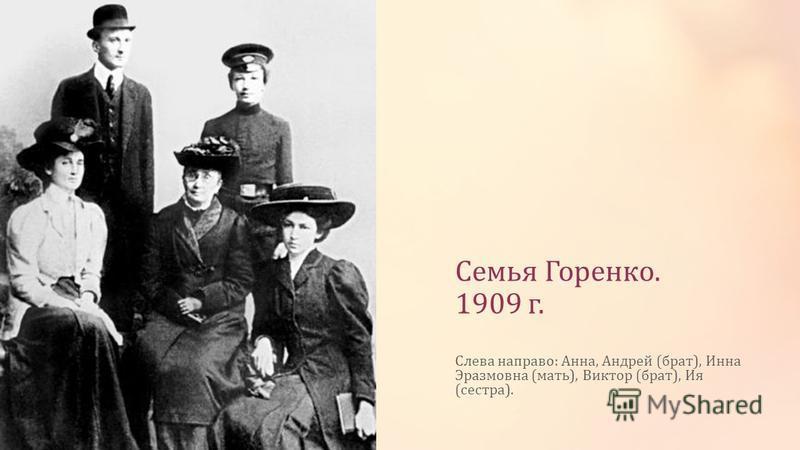 Семья Горенко. 1909 г. Слева направо: Анна, Андрей (брат), Инна Эразмовна (мать), Виктор (брат), Ия (сестра).