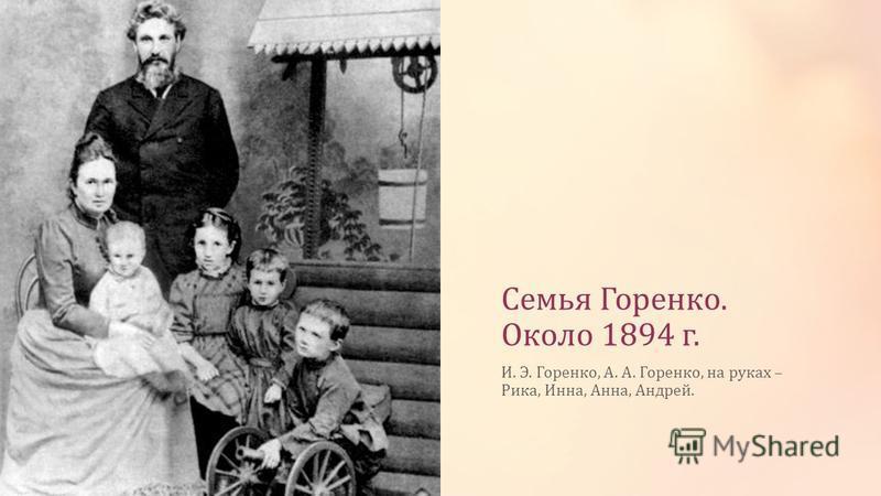 Семья Горенко. Около 1894 г. И. Э. Горенко, А. А. Горенко, на руках – Рика, Инна, Анна, Андрей.