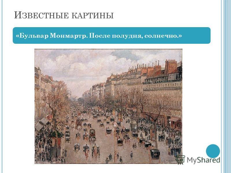 И ЗВЕСТНЫЕ КАРТИНЫ «Бульвар Монмартр. После полудня, солнечно.»