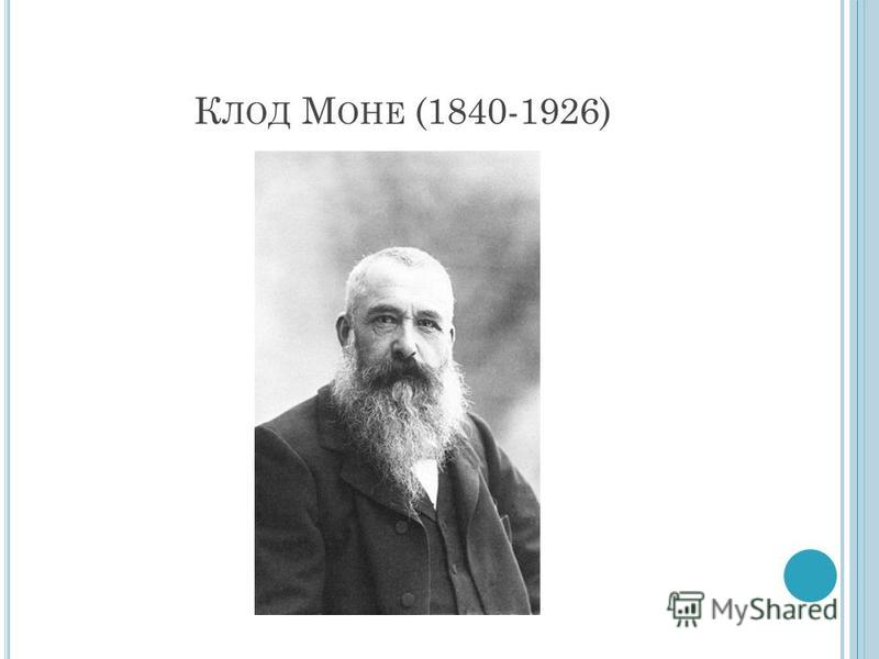 К ЛОД М ОНЕ (1840-1926)