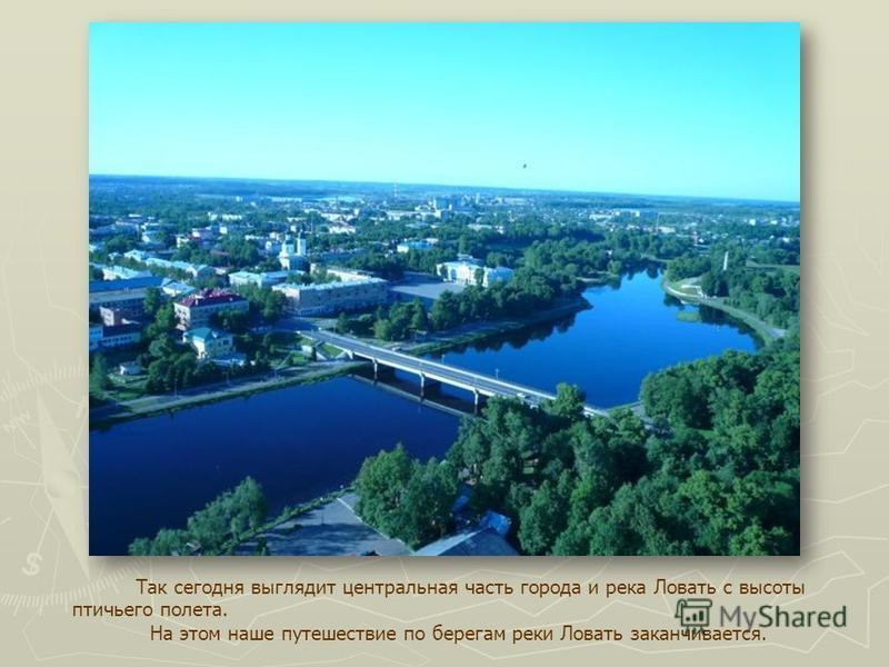 Так сегодня выглядит центральная часть города и река Ловать с высоты птичьего полета. На этом наше путешествие по берегам реки Ловать заканчивается.