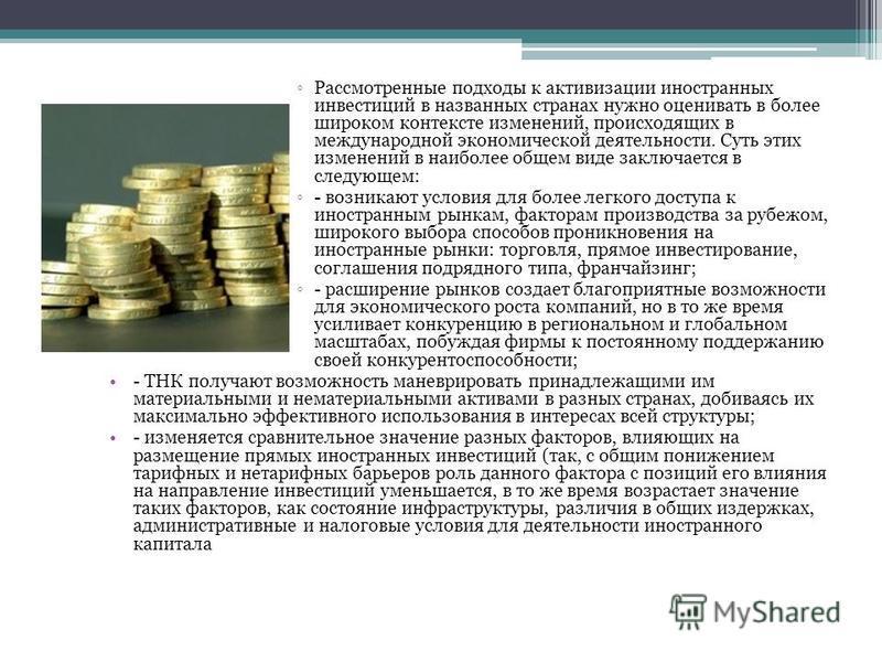 Рассмотренные подходы к активизации иностранных инвестиций в названных странах нужно оценивать в более широком контексте изменений, происходящих в международной экономической деятельности. Суть этих изменений в наиболее общем виде заключается в следу