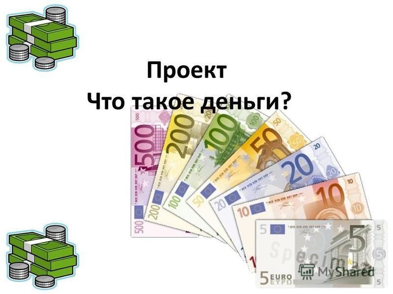 Проект Что такое деньги?