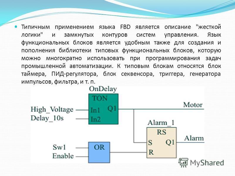 Типичным применением языка FBD является описание