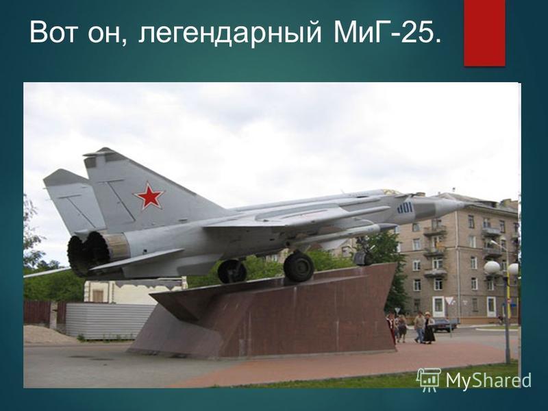 Вот он, легендарный МиГ-25.
