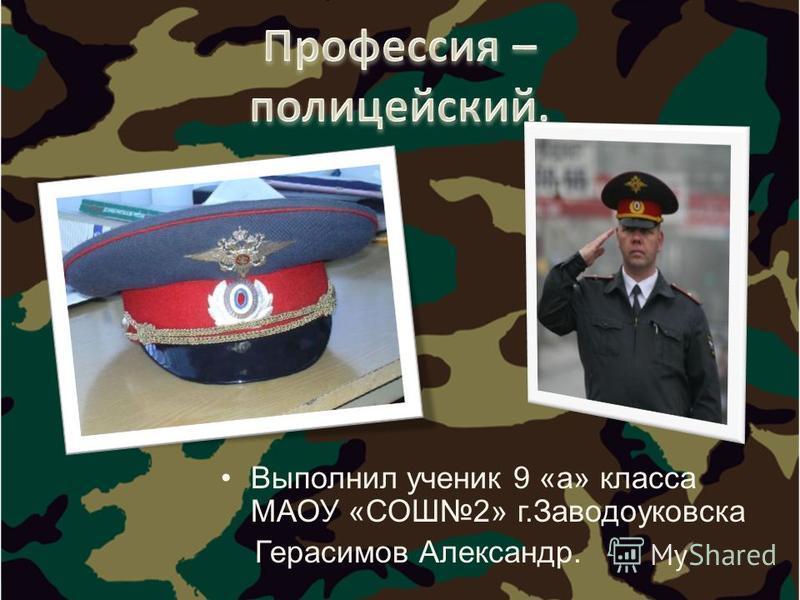 Выполнил ученик 9 «а» класса МАОУ «СОШ2» г.Заводоуковска Герасимов Александр.