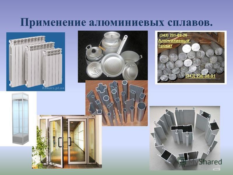 Применение алюминиевых сплавов.