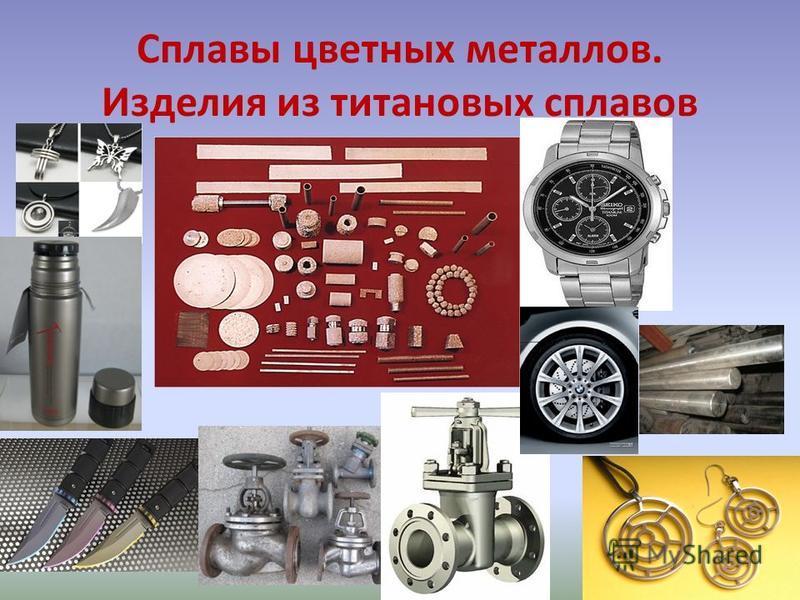 Сплавы цветных металлов. Изделия из титановых сплавов