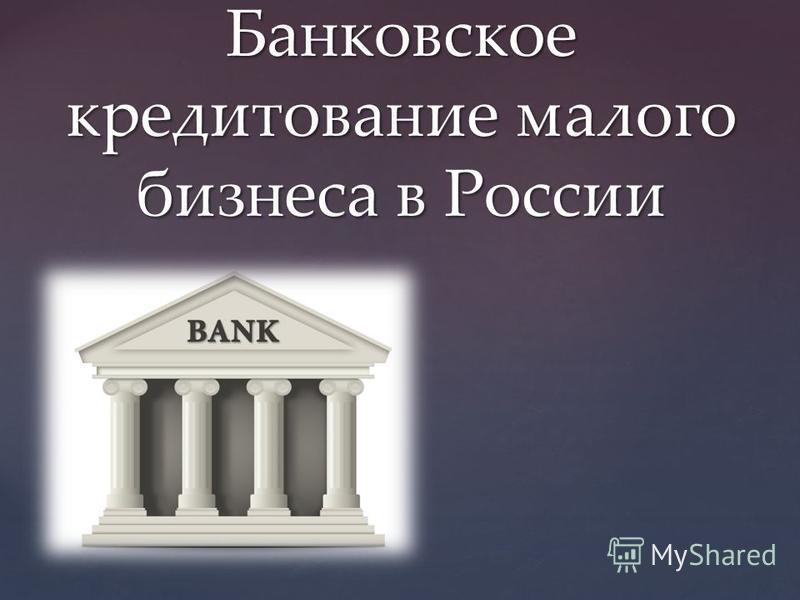 { Банковское кредитование малого бизнеса в России