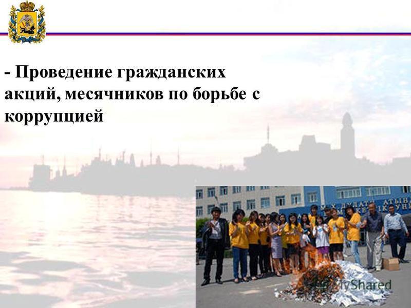 - Проведение гражданских акций, месячников по борьбе с коррупцией