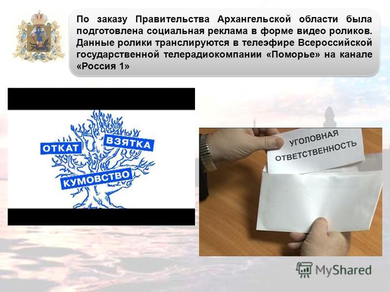 По заказу Правительства Архангельской области была подготовлена социальная реклама в форме видео роликов. Данные ролики транслируются в телеэфире Всероссийской государственной телерадиокомпании «Поморье» на канале «Россия 1»